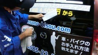 【洗車Biz】サポート料金