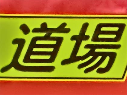 江戸川洗車道場の続報!
