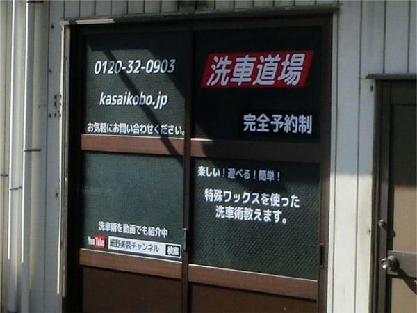 江戸川洗車道場OPEN!