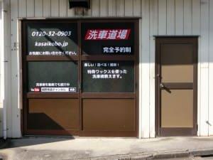 江戸川洗車道場の看板
