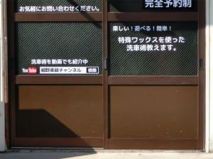 江戸川洗車道場の看板にはまだ何かが入る