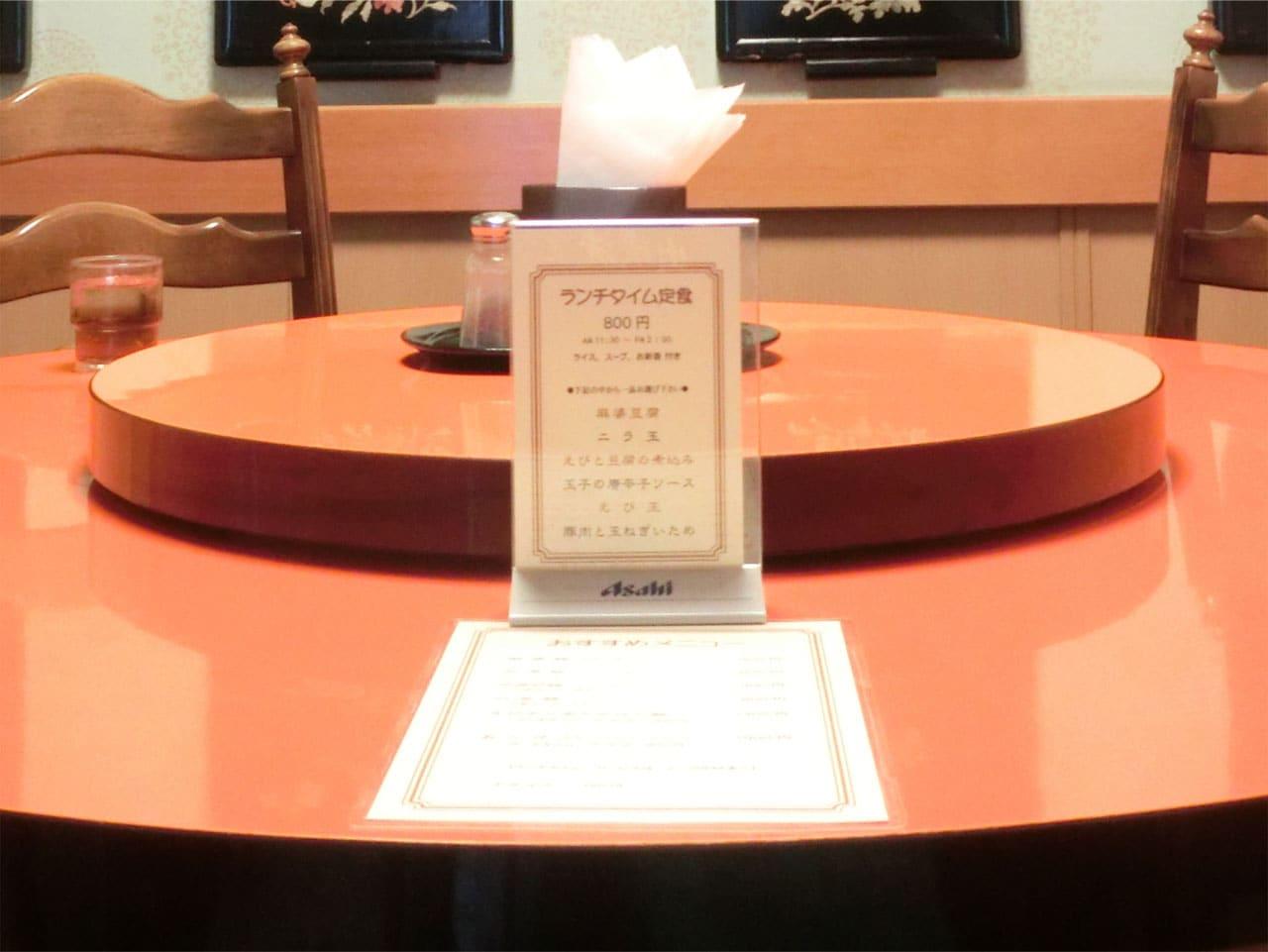 特殊ワックス取扱店「中国料理 昇龍」さん