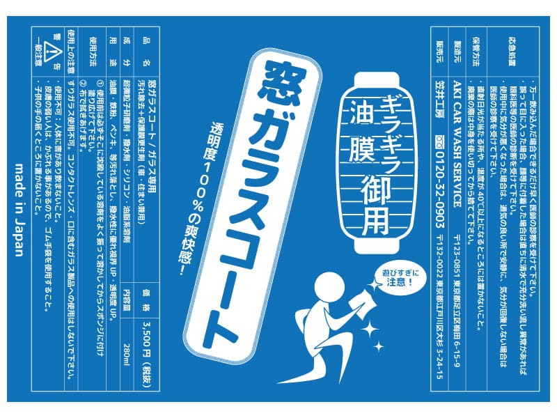 【ワックス】容器の仕様変更