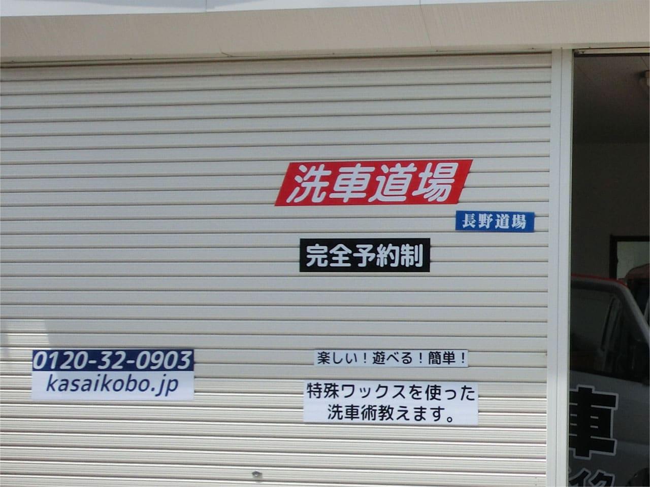 沖縄の前に長野道場で!