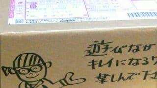 例の箱のこと。とうとうこの時が来ました。思ってた以上に嬉しかったよ!
