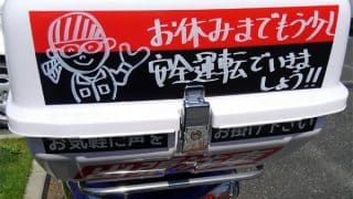 バイクの看板を手書きにしたら、よく見てくれるようになったんですよ。たぶん。