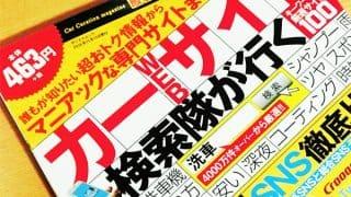 思いがけない情報を耳にすると超ーーー驚きますね。雑誌の片隅にひっそり載せてくださいました。