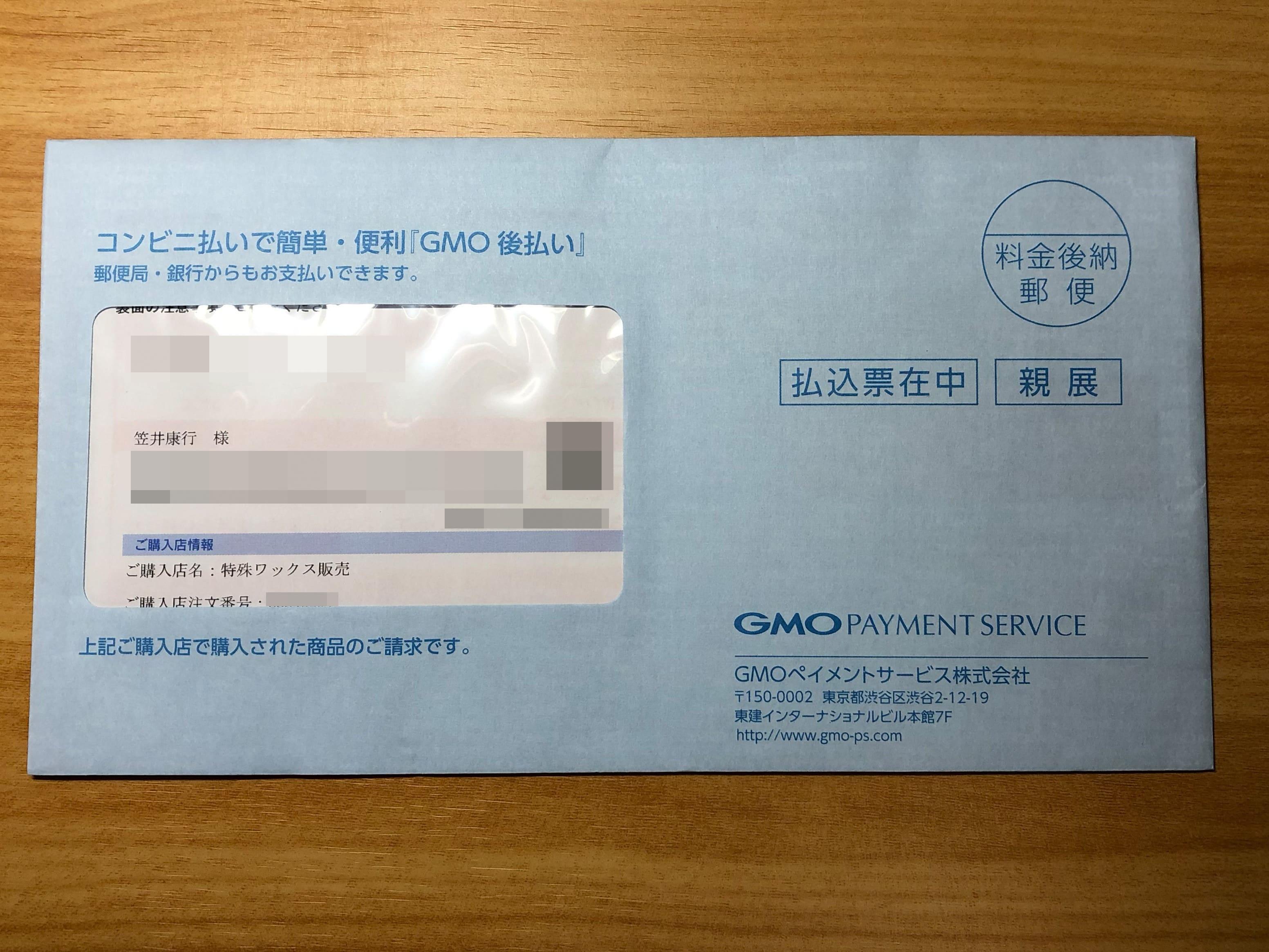 Gmo 後払い と は GMO後払い 「請求書スマホ支払い」で商品購入から代金支払いまで自宅で可能に