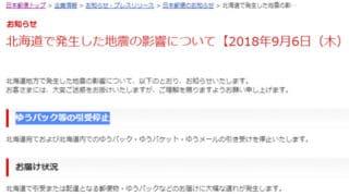 現在、北海道への配送停止。通達がありました。