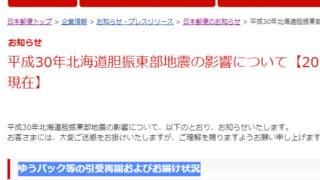 北海道宛の荷物の引受が再開。ワックスの発送も明日より再開します!