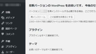 ホームページの管理費って何に使ってるかわからない。怪しい…