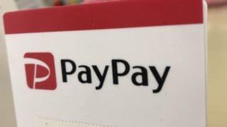 知らなかった…PayPayの規約に違反するところだった…