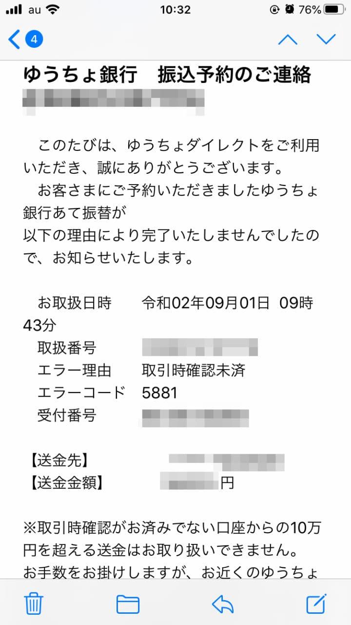 ゆうちょ 銀行 ネット バンキング