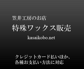 笠井工房のお店・特殊ワックス販売