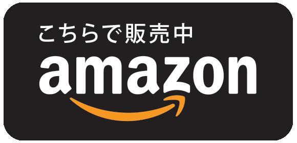 笠井工房のお店・Amazon