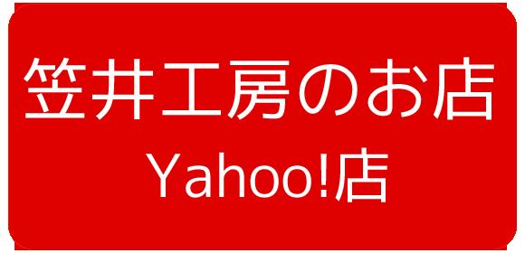 笠井工房のお店・Yahoo!店