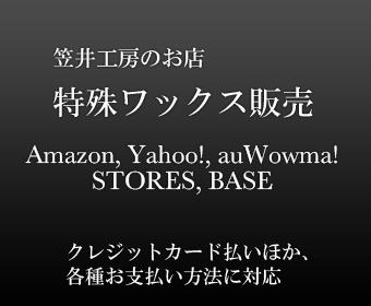 笠井工房のお店・特殊ワックス販売(STORES)